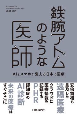 鉄腕アトムのような医師 AIとスマホが変える日本の医療-電子書籍