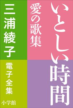 三浦綾子 電子全集 いとしい時間―愛の歌集-電子書籍