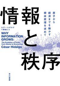 情報と秩序 原子から経済までを動かす根本原理を求めて