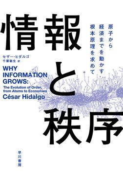 情報と秩序 原子から経済までを動かす根本原理を求めて-電子書籍