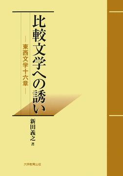 比較文学への誘い : 東西文学十六章-電子書籍