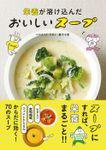栄養が溶け込んだ おいしいスープ
