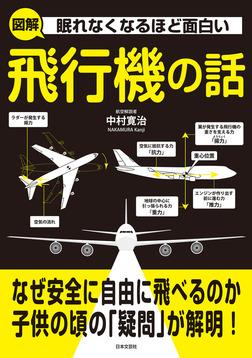 眠れなくなるほど面白い 図解 飛行機の話-電子書籍
