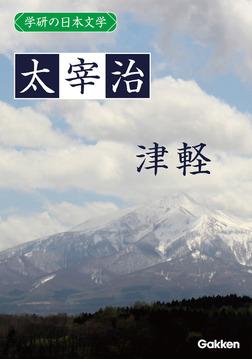 学研の日本文学 太宰治 津軽-電子書籍