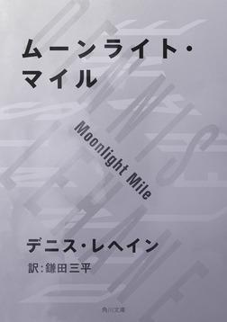 ムーンライト・マイル-電子書籍