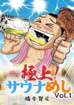 極上!サウナめし Vol.1-電子書籍