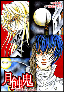 月蝕鬼 -Vampire Legend--電子書籍