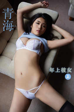 青海 うみ 年上彼女<上>-電子書籍