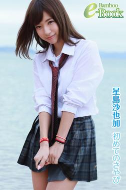 星島沙也加「初めてのさやぴ」-電子書籍