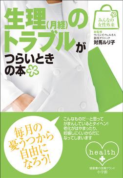 みんなの女性外来9 生理(月経)のトラブルがつらいときの本-電子書籍