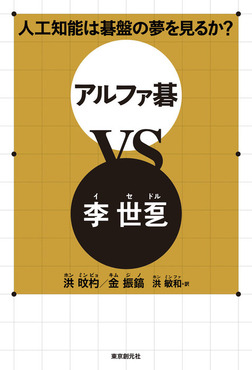 人工知能は碁盤の夢を見るか? アルファ碁VS李世ドル-電子書籍