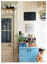 Come home! vol.36