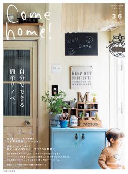 Come home! vol.36-電子書籍