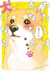 わたしはあなたの犬になる(1)