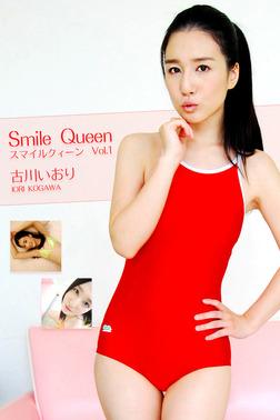 【セクシーグラビア】Smile Queen Vol.1 / 古川いおり-電子書籍