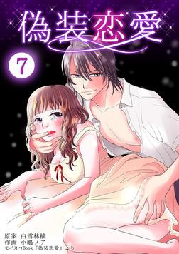 偽装恋愛 7巻-電子書籍