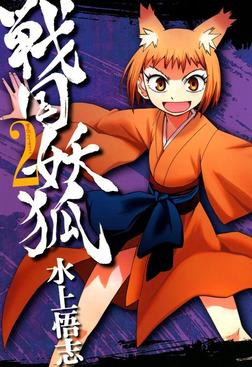 【期間限定 無料お試し版】戦国妖狐 2巻-電子書籍