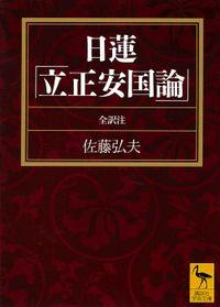 日蓮「立正安国論」全訳注(講談社学術文庫)