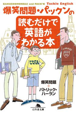 爆笑問題・パックンの読むだけで英語がわかる本-電子書籍