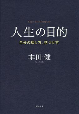 人生の目的-電子書籍