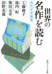 世界の名作を読む 海外文学講義