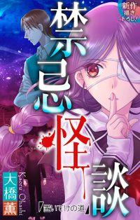 ホラー シルキー 禁忌怪談 story01