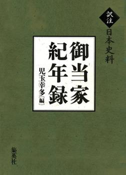 【訳注日本史料】御当家紀年録-電子書籍