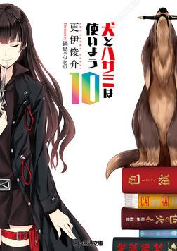 犬とハサミは使いよう10-電子書籍