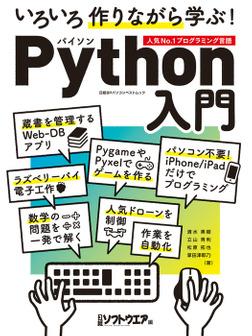 いろいろ作りながら学ぶ!Python入門-電子書籍