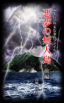 編集長の些末な事件ファイル71 悪夢の無人島 前編-電子書籍