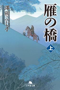 雁の橋(上)-電子書籍