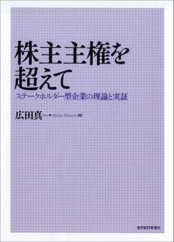 株主主権を超えて―ステークホルダー型企業の理論と実証-電子書籍