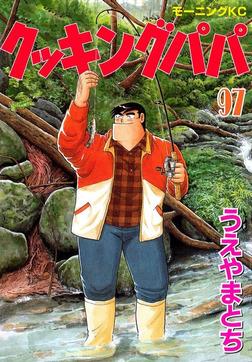 クッキングパパ(97)-電子書籍