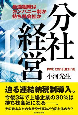 分社経営-電子書籍