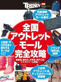 日経エンタテインメント!12月号増刊 全国アウトレットモール完全攻略