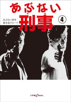 あぶない刑事 4-電子書籍