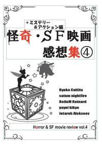 怪奇・SF映画感想集(+ミステリー&アクション編)4