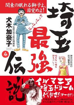 埼玉最強伝説【分冊版】~「タモリ大好き四里餅」編~(4)-電子書籍