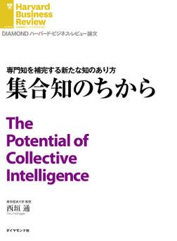 集合知のちから-電子書籍