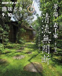 NHK 趣味どきっ!(月曜) 茶の湯 表千家 清流無間断~せいりゅうにかんだんなし2018年9月~10月