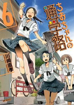 ちおちゃんの通学路 6-電子書籍