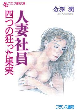 人妻社員【四つの狂った果実】-電子書籍