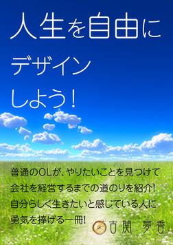 人生を自由にデザインしよう!-電子書籍