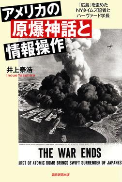 アメリカの原爆神話と情報操作 「広島」を歪めたNYタイムズ記者とハーヴァード学長-電子書籍