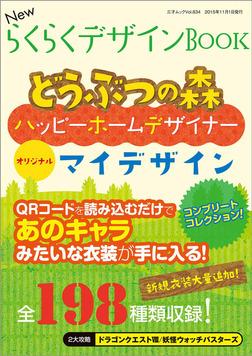 NewらくらくデザインBOOK-電子書籍