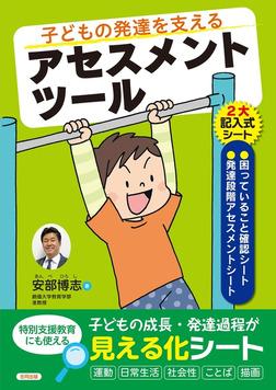 子どもの発達を支えるアセスメントツール-電子書籍