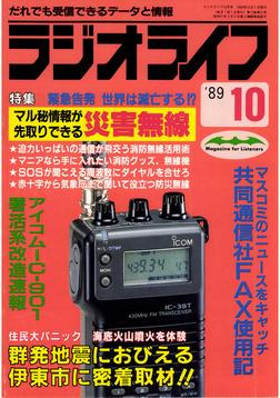 ラジオライフ 1989年 10月号-電子書籍