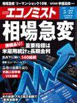 週刊エコノミスト (シュウカンエコノミスト) 2018年03月27日号