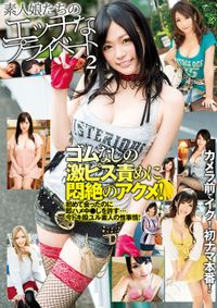素人娘たちのエッチなプライベート Vol.2