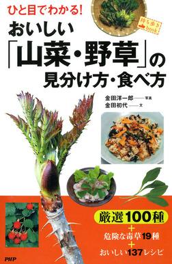 ひと目でわかる! おいしい「山菜・野草」の見分け方・食べ方-電子書籍